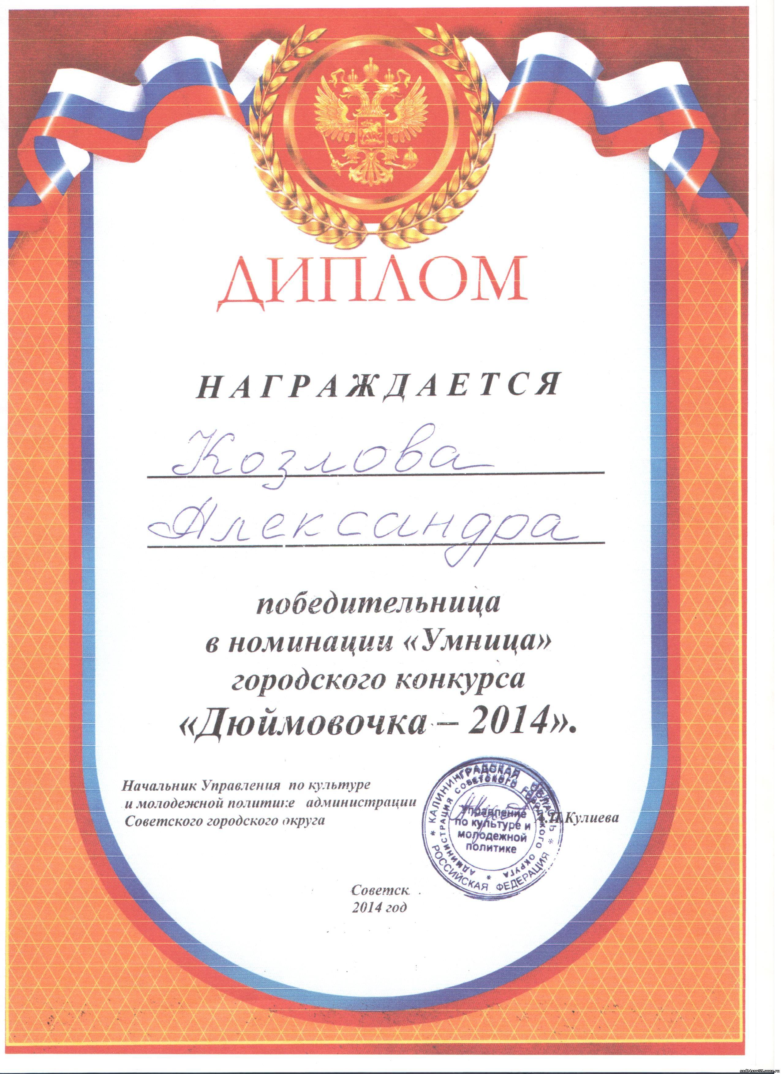 МАДОУ № Наши достижения Диплом лауреата Козлова Александра